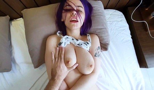 Домашняя ебля от первого лица приносит девке с фиолетовыми волосами много кончи