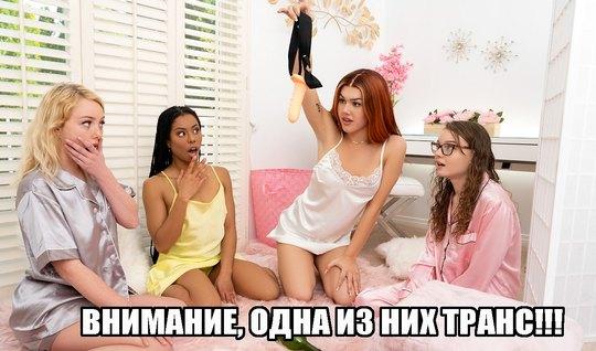 Мулатка и подружки лесбиянки устроили на диване настоящую групповуху